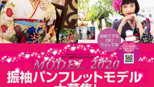 2020振袖パンフレットモデル募集ポスター